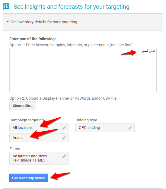 Get inventory details for your targeting