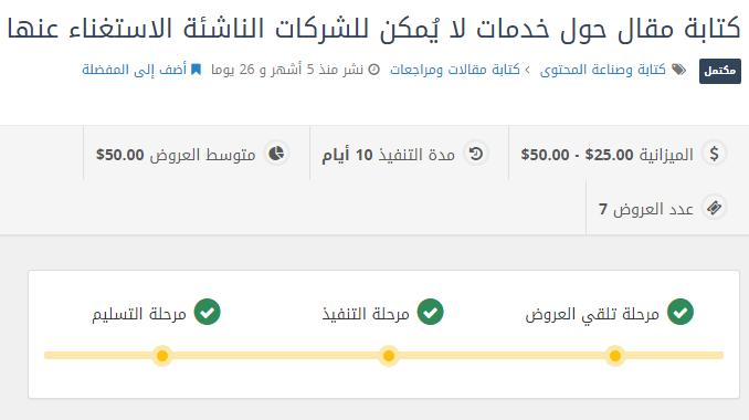 كتابة-مقال-باللغة-العربية-حول-خدمات-لا-يُمكن-للشركات-الناشئة-الاستغناء-عنها