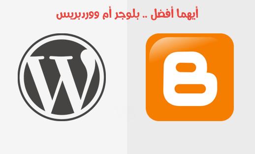 بلوجر أم ووردبريس ... (Blogger or WordPress)